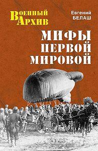 Евгений Белаш -Мифы Первой мировой
