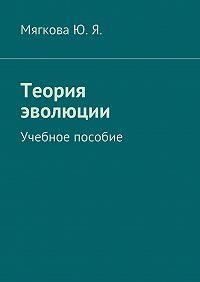 Ю. Мягкова -Теория эволюции. Учебное пособие