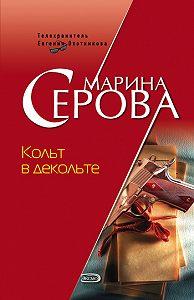 Марина Серова - Кольт в декольте