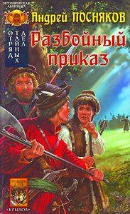 Андрей Посняков - Разбойный приказ