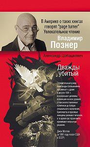 Александр Шабашкевич - Дважды убитый