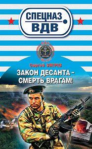 Сергей Зверев - Закон десанта – смерть врагам!
