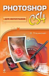 Владимир Пташинский -Photoshop CS4 для фотографов