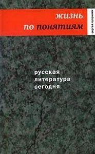 Сергей Чупринин - Русская литература сегодня. Жизнь по понятиям