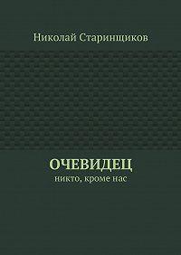 Николай Старинщиков -Очевидец. Никто, кроменас