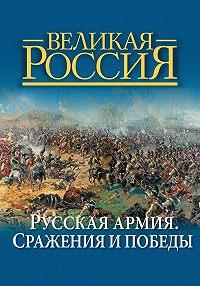 Владимир Бутромеев -Русская армия. Сражения и победы
