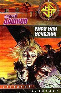 Андрей Дашков - Умри или исчезни!