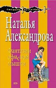 Наталья Александрова -Фантазии офисной мышки