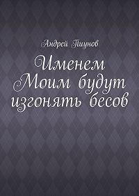 Андрей Пиунов -Именем Моим будут изгонять бесов
