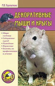 Марина Куропаткина -Декоративные мыши и крысы