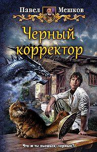 Павел Мешков - Черный корректор