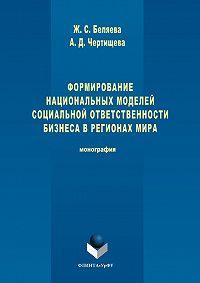 Жанна Беляева -Формирование национальных моделей социальной ответственности бизнеса в мировой экономике