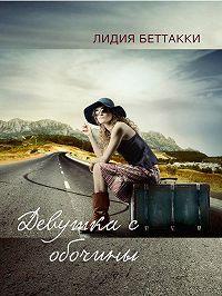 Лидия Беттакки -Девушка с обочины