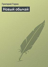 Григорий Горин -Новый обычай