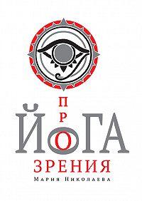 Мария В. Николаева - Йога прозрения