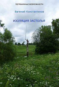Евгений Константинов -Изоляция Застолья