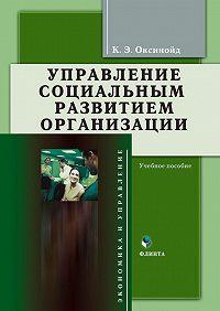 К. Э. Оксинойд -Управление социальным развитием организации. Учебное пособие