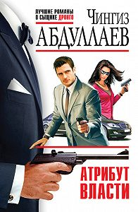 Чингиз Абдуллаев -Атрибут власти
