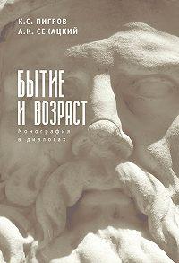 Александр Секацкий -Бытие и возраст. Монография в диалогах