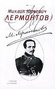 Михаил Лермонтов -Кавказец