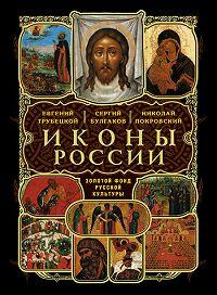 Николай Надеждин -Изображение Божией Матери
