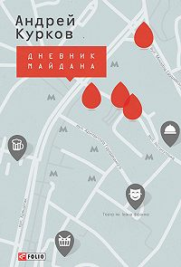 Андрей Курков -Дневник Майдана