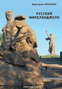 Маргарита Нехезина -Русский Микеланджело