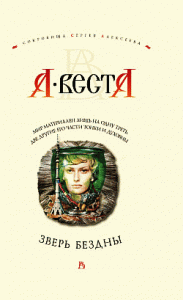 Арина Веста - Зверь бездны