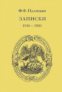 Федор Палицын - Записки. Том II. Франция (1916–1921)