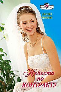 Джулия Тиммон -Невеста по контракту