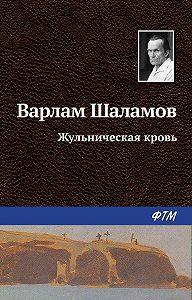 Варлам Шаламов - Жульническая кровь