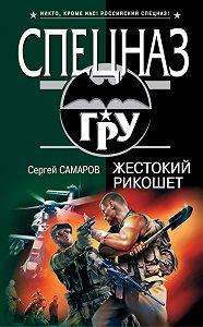 Сергей Самаров -Жестокий рикошет