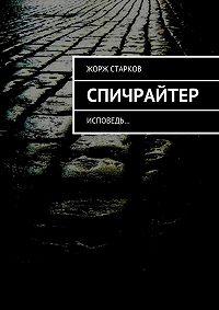 Жорж Старков - Спичрайтер. исповедь…