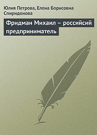 Юлия Петрова -Фридман Михаил – российсий предприниматель