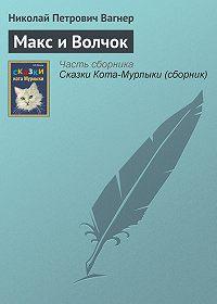 Николай Вагнер -Макс и Волчок