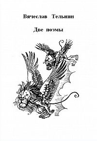 Вячеслав Тельнин -Две поэмы