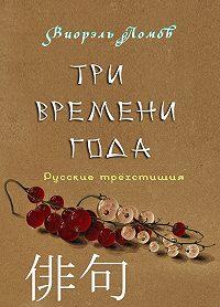 Виорэль Ломов -Три времени года