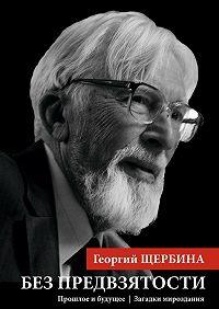 Георгий Щербина -Без предвзятости. Прошлое и будущее | Загадки мироздания