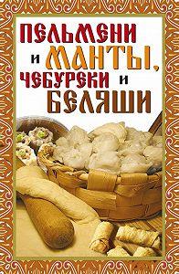 Виктор Зайцев -Пельмени и манты, чебуреки и беляши