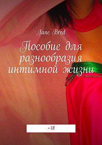 Jane Bred -Пособие для разнообразия интимной жизни. +18