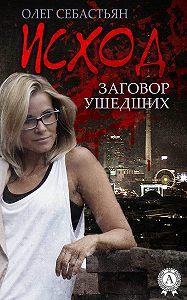 Олег Себастьян -Исход (Заговор ушедших)