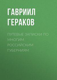 Гавриил Гераков -Путевые записки по многим российским губерниям