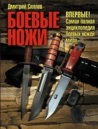 Дмитрий Силлов -Боевые ножи
