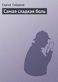 Сергей Гайдуков -Самая сладкая боль