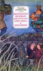 Эдуард Скобелев -Необыкновенные приключения Арбузика и Бебешки