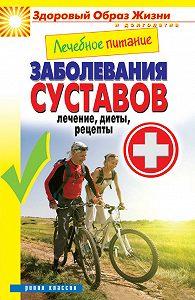 Марина Смирнова -Лечебное питание. Заболевания суставов. Лечение, диеты, рецепты
