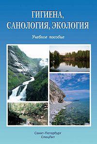 Коллектив авторов -Гигиена, санология, экология