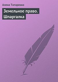Алена Титаренко - Земельное право. Шпаргалка