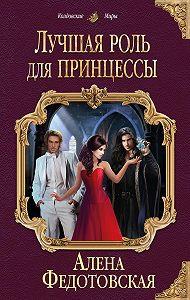 Алена Федотовская -Лучшая роль для принцессы