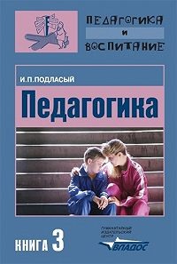 Иван Павлович Подласый -Педагогика. Книга 3: Теория и технологии воспитания: Учебник для вузов